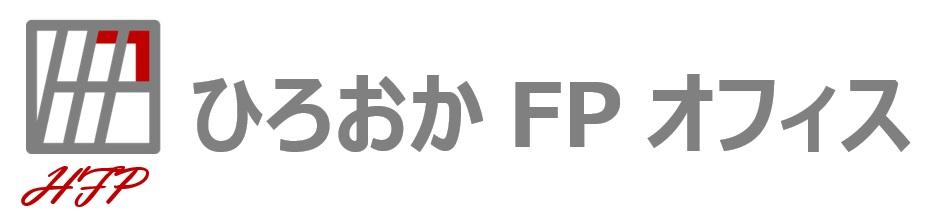 ひろおかFPオフィス